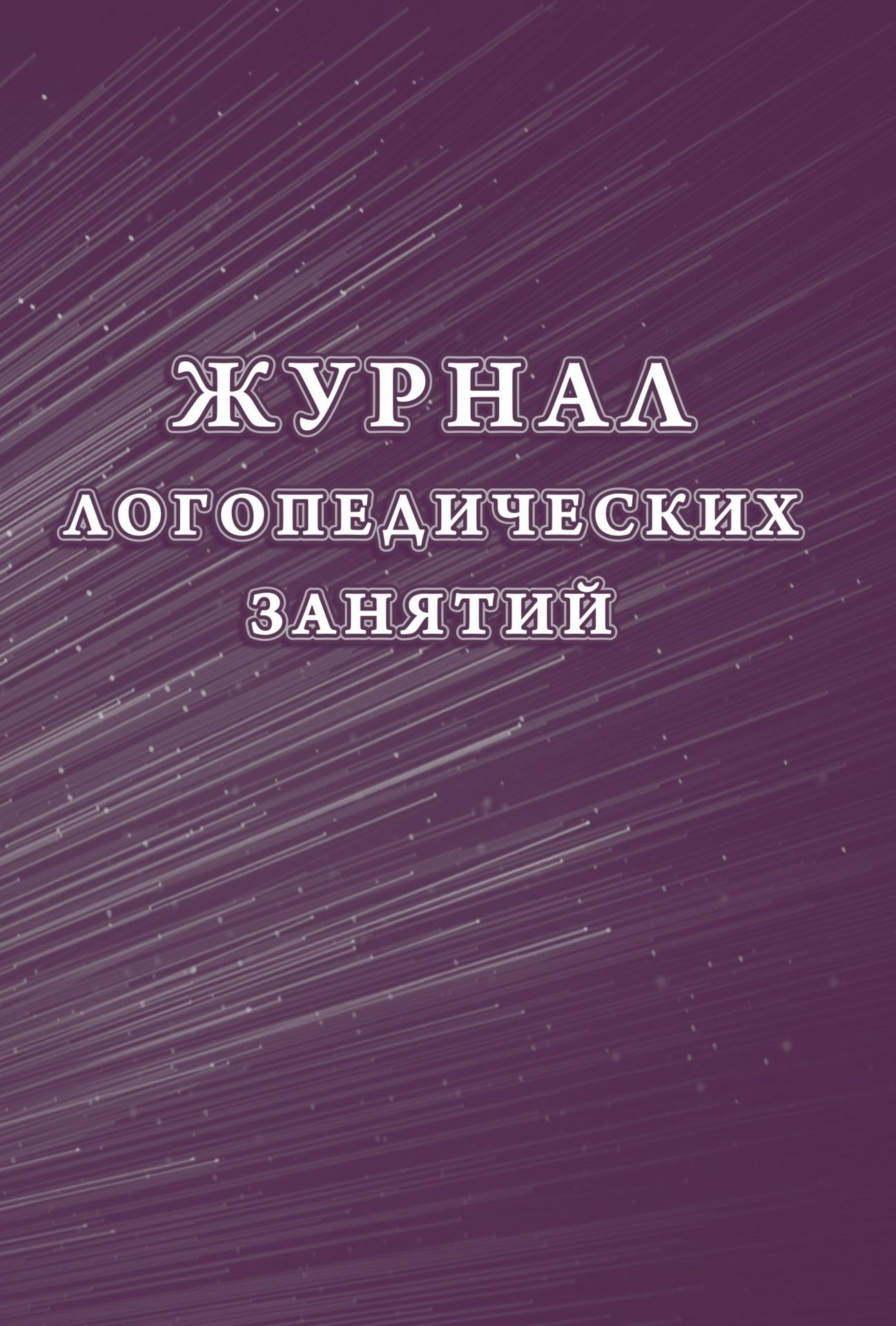 Журнал логопедических занятий./КЖ-114/1