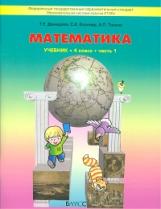 Демидова. Моя математика. 4 кл. В 3-х частях. Часть 1. (ФГОС)