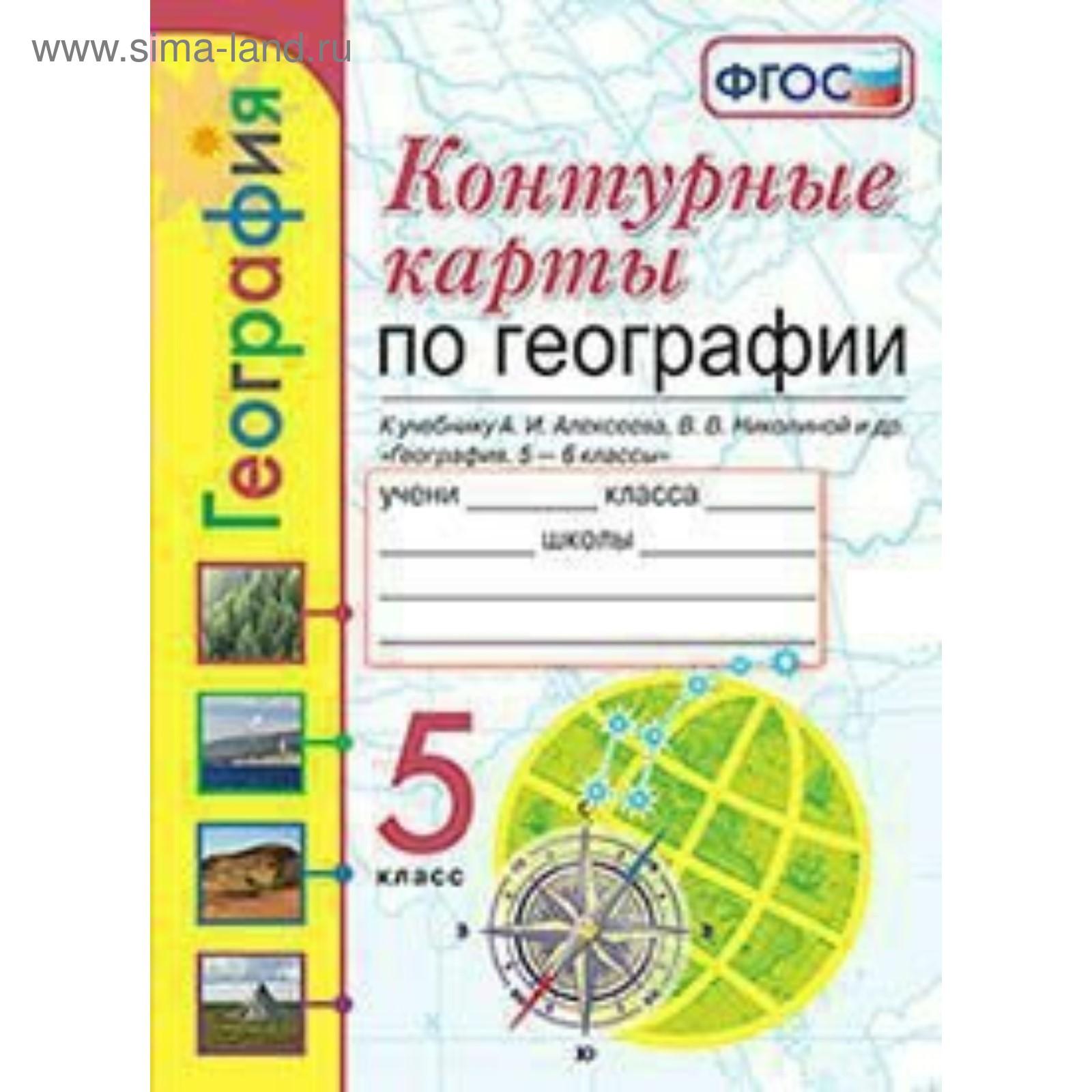 Карташева География 5 кл. К/к ФГОС (Алексеев, Полярная Звезда)