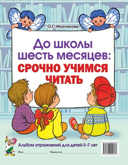 Молчанова.До школы 6 месяцев:срочно учимся читать.Альбом упр. д/детей 5-7лет