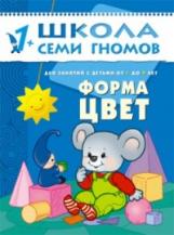 ШСГ Второй год обучения. Форма, цвет./Денисова.