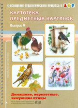 Нищева. Картотека предметных картинок. Домашние, перелетные, зимующие птицы. Выпуск 9. (ФГОС)