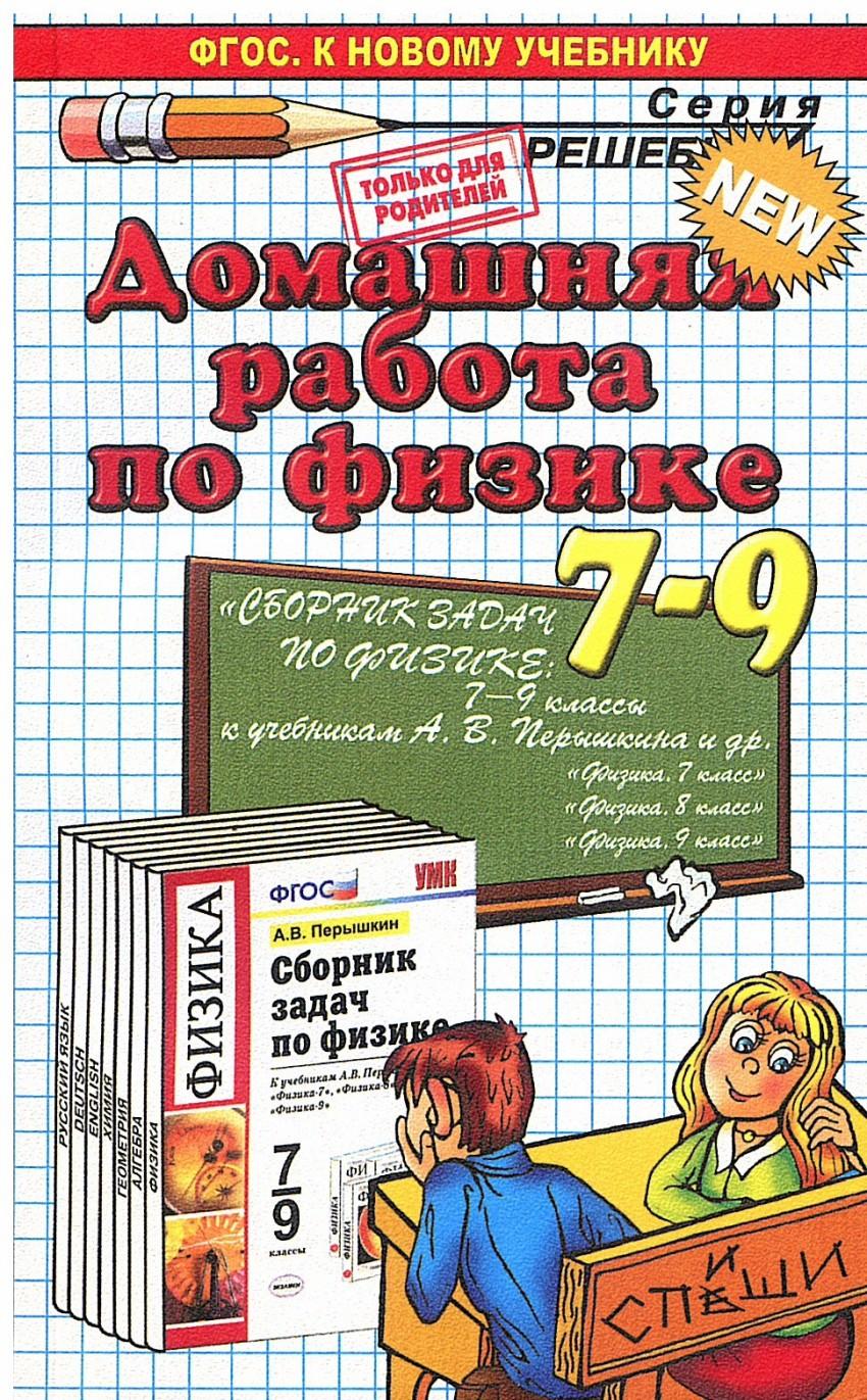 ДР Перышкин. Физика. 7-9 кл. Задачник./Иванова. (ФГОС)
