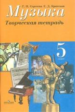 Сергеева. Музыка 5 кл. Творческая тетрадь. (к учебнику ФГОС)