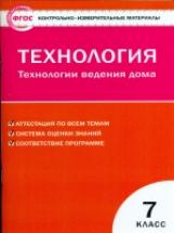 КИМ Технология. Технология ведения дома. 7 кл. (ФГОС) /Логвинова.