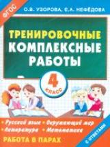 Узорова. Тренировочные комплексные работы в начальной школе. 4 кл. (ФГОС). (-)