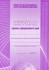 Журнал группы продленного дня /КЖ-106