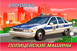 029192  Фл.Авт.Полицейские машины