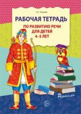 Ушакова. Рабочая тетрадь по развитию речи для детей 4-5 лет. (ФГОС)