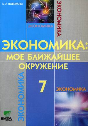 Новикова. Экономика: мое ближайшее окружение. 7 кл. Учебное пособие. (ФГОС)