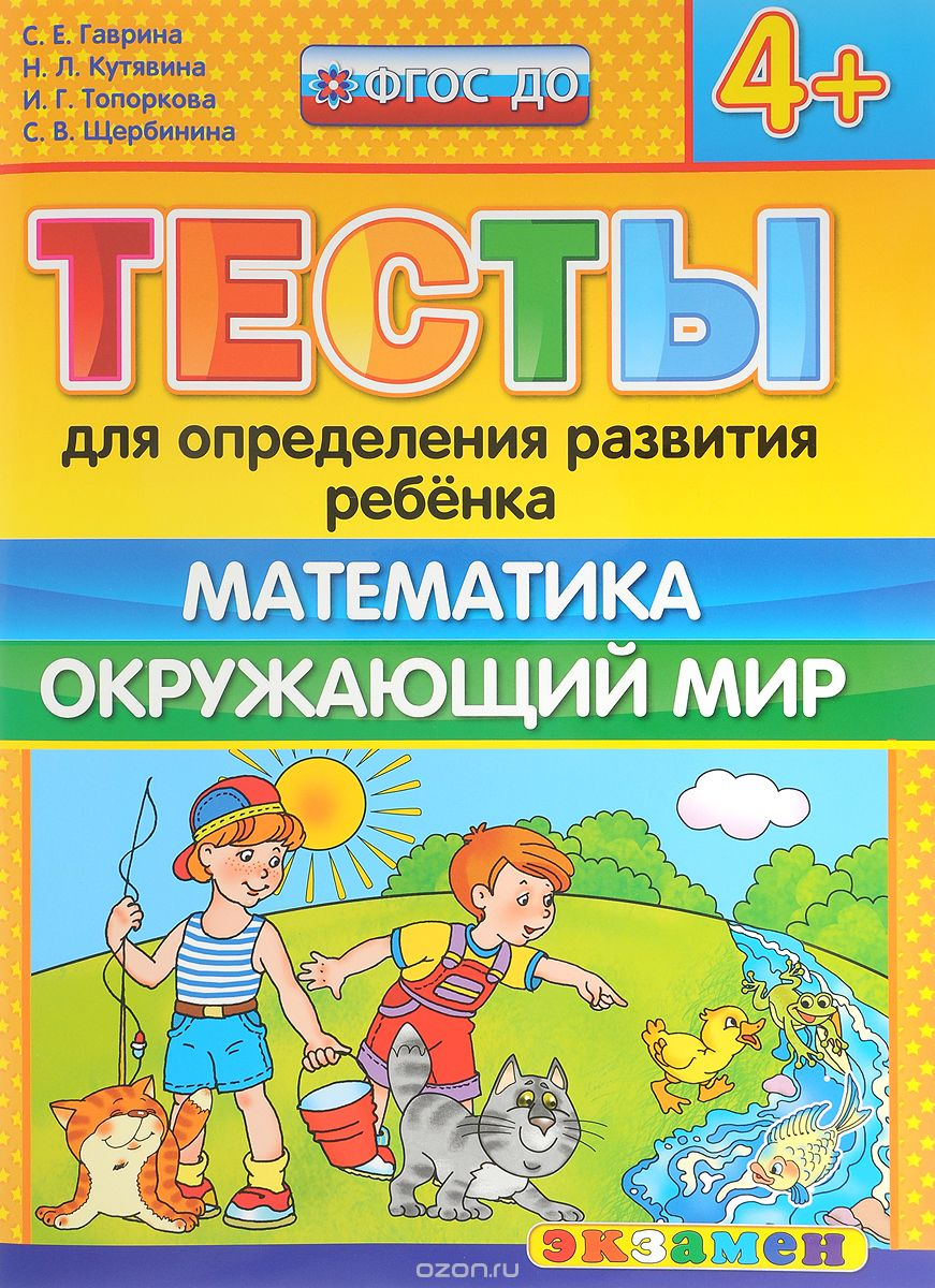 Тесты для определения развития ребенка.Математика, окружающий мир 4+