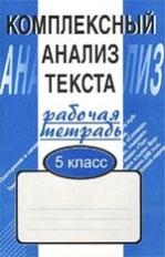 Малюшкин. Комплексный анализ текста. 5 кл. Рабочая тетрадь.