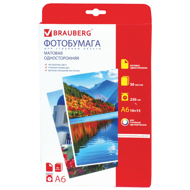 073511 Фотобумага BRAUBERG д/струйной печати 10*15см, 230г/м, 50л., односторонняя, матовая