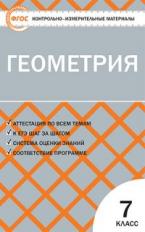 КИМ Геометрия 7 кл. (ФГОС) /Гаврилова