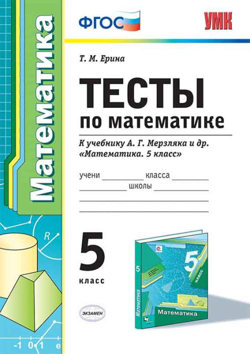 УМК Мерзляк. Математика. Тесты 5 кл. (к новому учебнику). / Ерина. ФГОС.