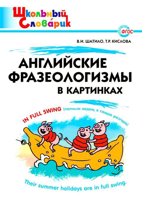 ШС Английские фразеологизмы в картинках. (ФГОС) /Шатило.