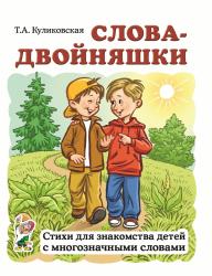 Слова-двойняшки. Стихи для знакомства детей с многозначными словами.