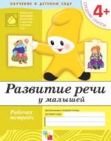 Развитие речи у малышей. Средняя группа. Рабочая тетрадь./Денисова. 4+ (-)