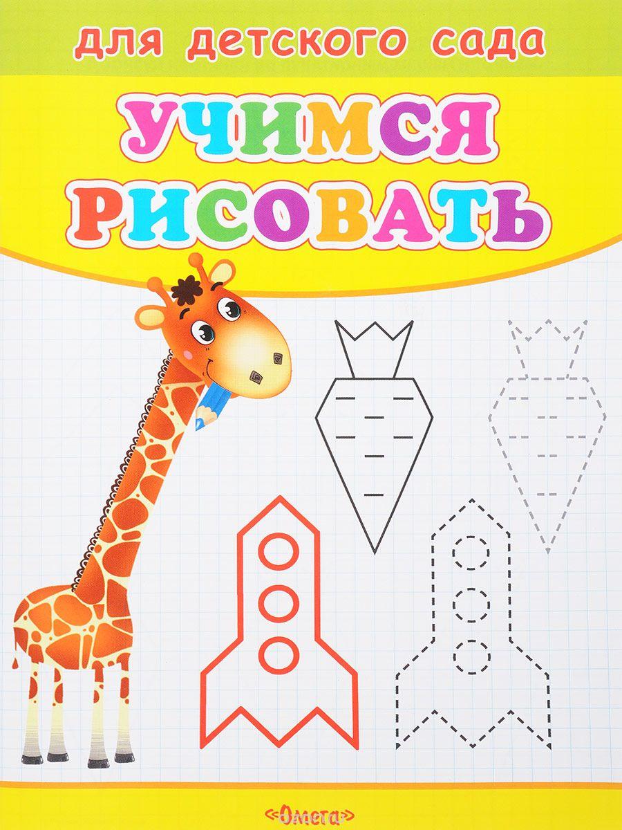 055904 Ом.Учимся рисовать.Жираф