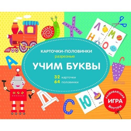 "069000 Разрезные карточки-половинки ""Учим буквы"" 64 половинки"