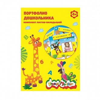 030060 Листы-вкладыши д/портфолио дошкольника Каляка-Маляка А4 20 л.