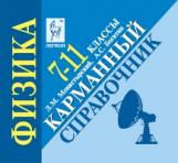 Карманный справочник по физике. 7-11 кл./Монастырский.