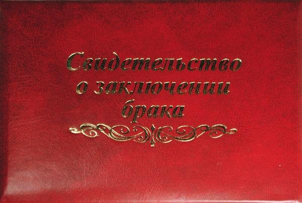 046372 Папка Свидетельство о браке А5 бумвинил