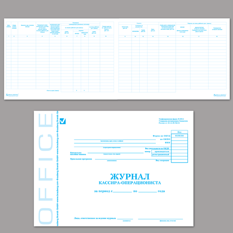 004722 Журнал кассира-операциониста.
