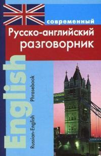 Современный русско-английский разговорник/Подшивалова