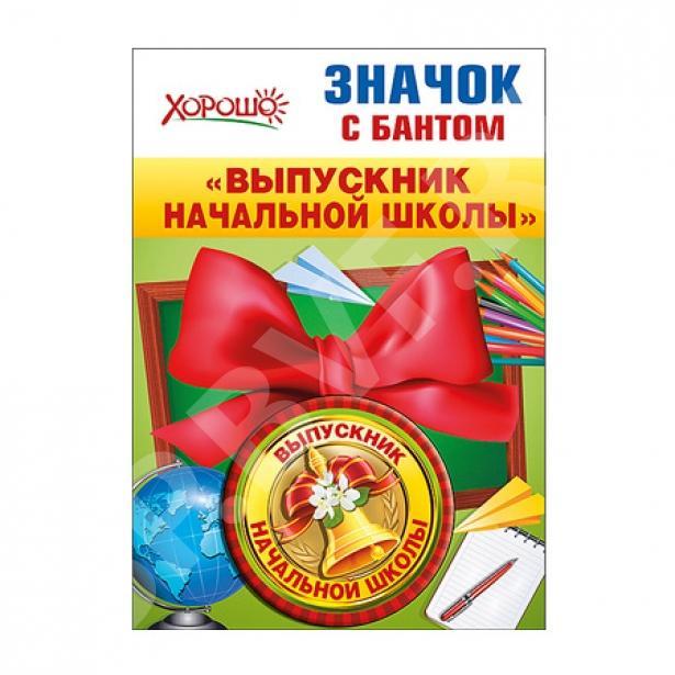 """042963 Значок с бантом """"Выпускник нач.школы"""""""