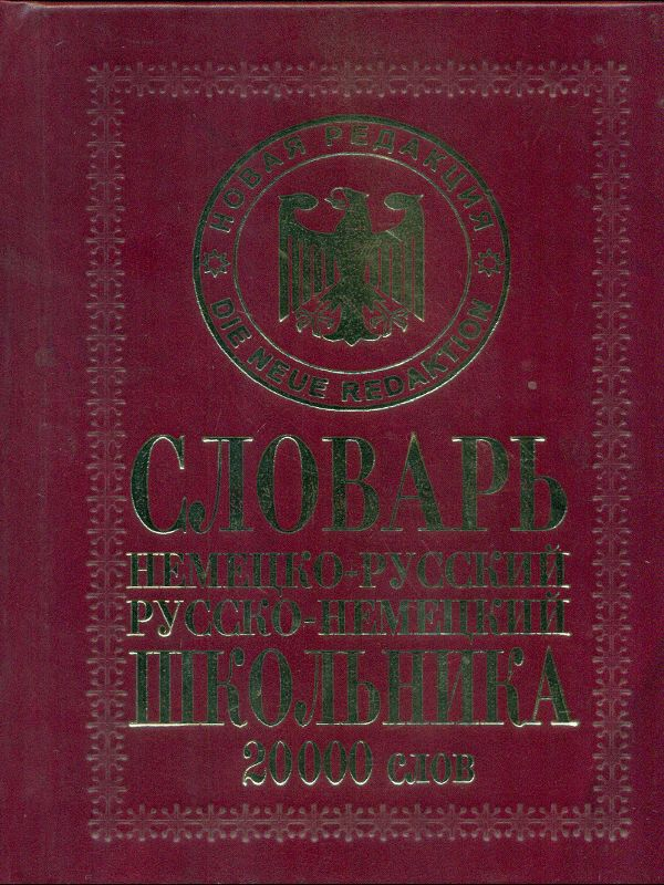 Сиротина. Немецко-русский, русско-немецкий словарь. 20 000 слов. (бумвинил)