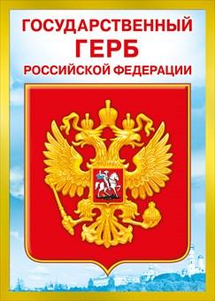 049739 Государственный герб
