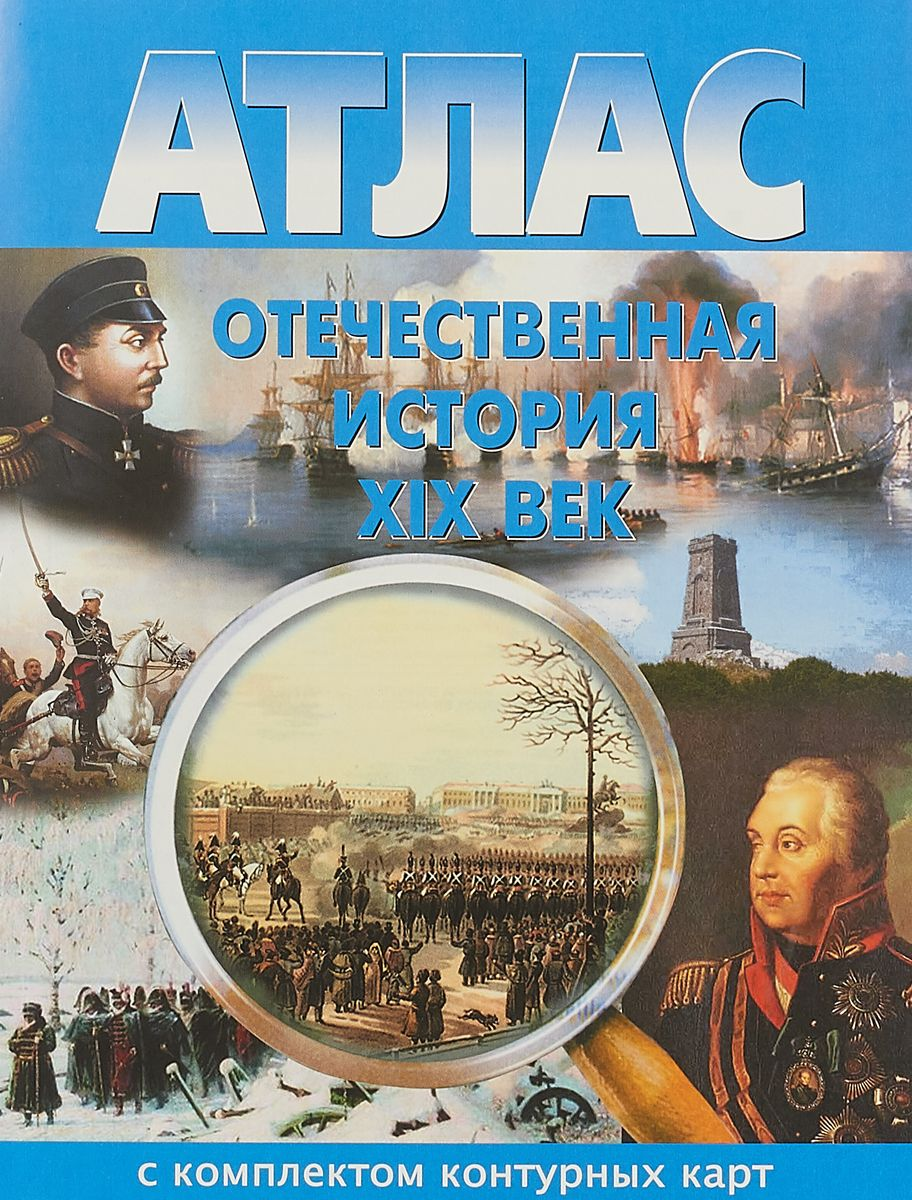 Атлас. Отечественная история XIX век. (с контурными картами) (Новосибирск)