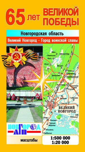 043537 Карта Новгородская области- 65 лет Великой Победы