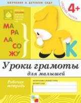 Уроки грамоты для малышей. Средняя группа. Рабочая тетрадь./Денисова. 4+ (-)