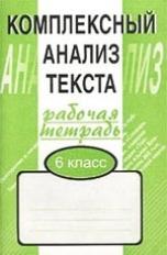 Малюшкин. Комплексный анализ текста. 6 кл. Р/т.