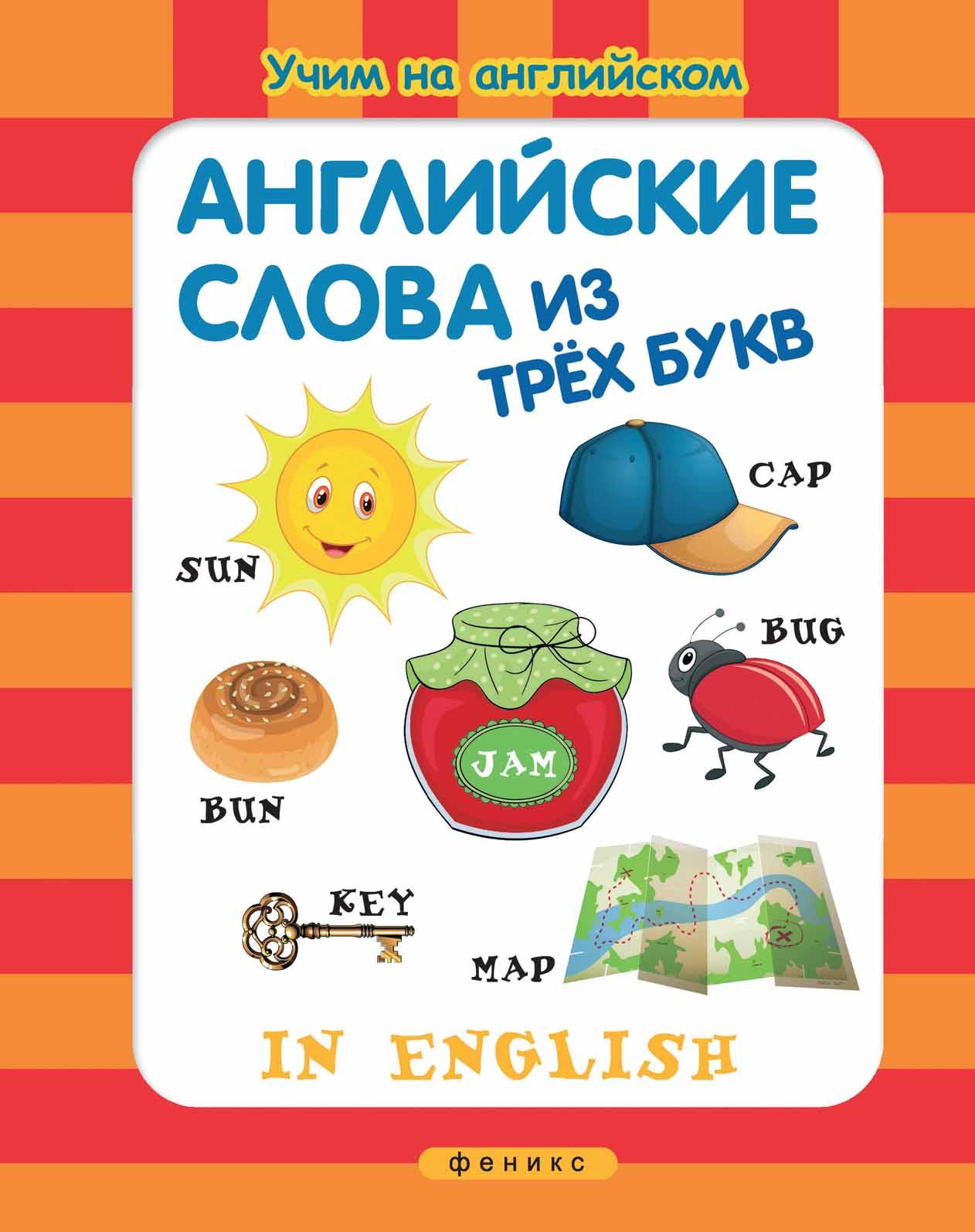 083514 Учим на английском.Английские слова из трех букв