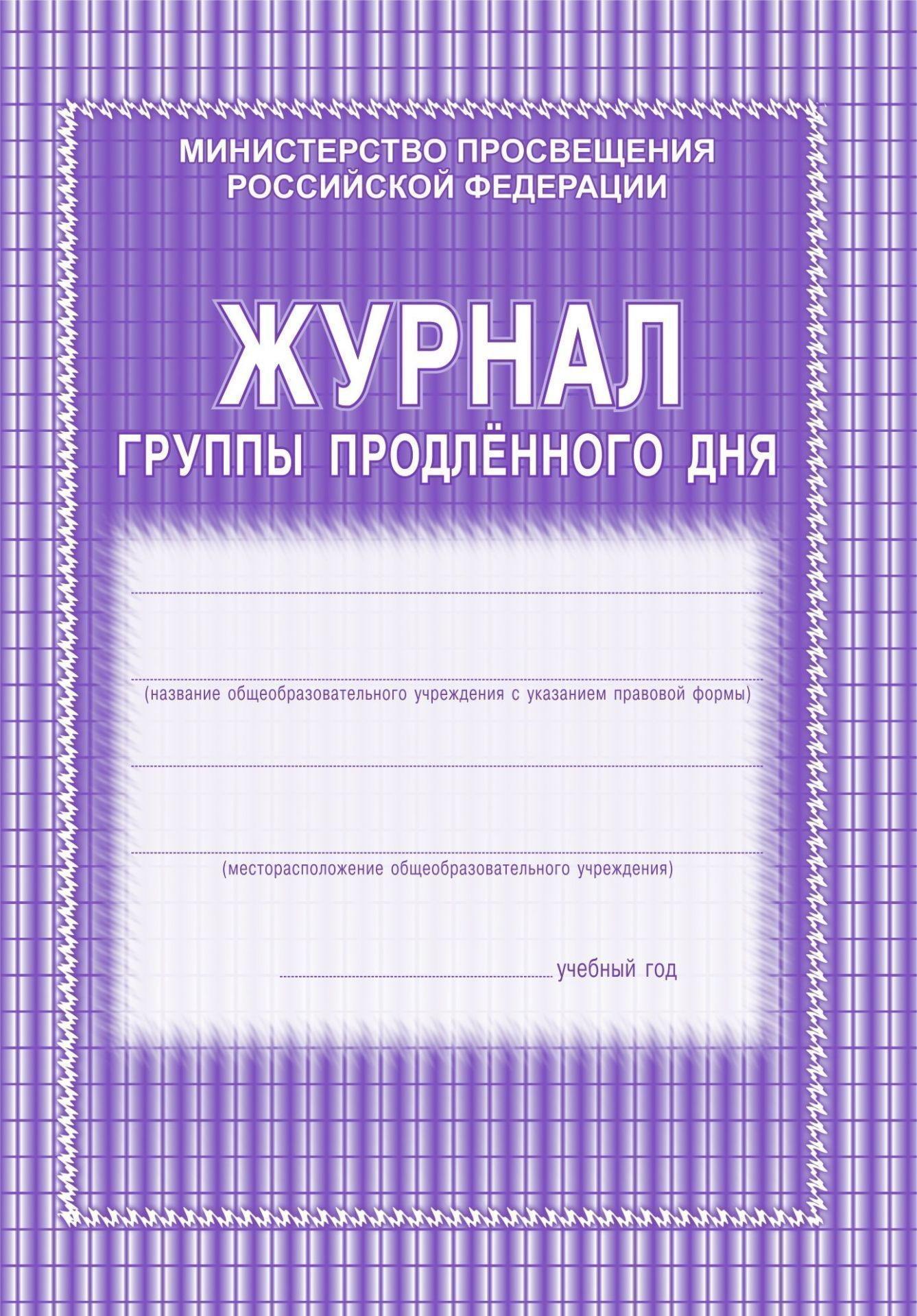 Журнал группы продленного дня (ФГОС) /КЖ-106/1