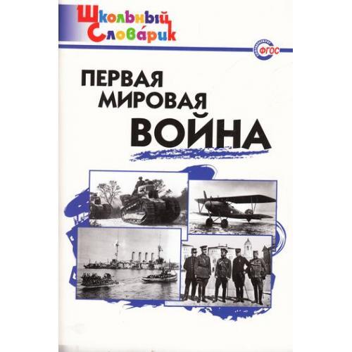 ШС Первая мировая война. (ФГОС) /Чернов.