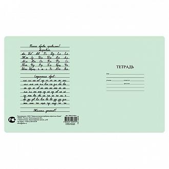 032270 Тетрадь 12л,зелен.обложка,узкая линейка