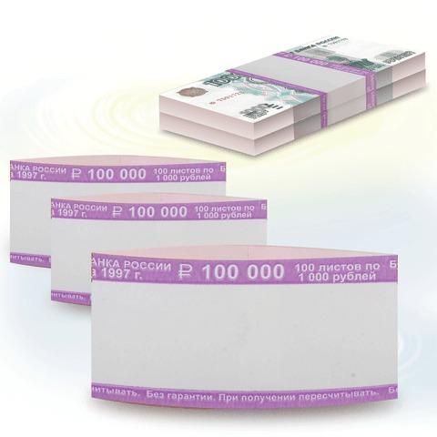 052841 Бандероли кольцевые, КОМПЛЕКТ 500 шт., номинал 1000 руб.