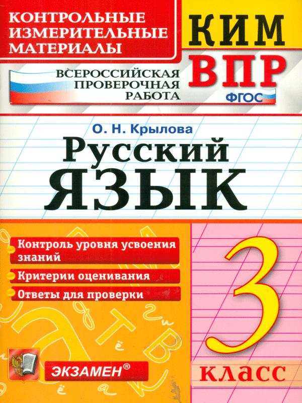 КИМн-ВПР. Русский язык. 3 кл. / Крылова. (ФГОС).