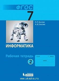 Босова. Информатика 7 кл. Рабочая тетрадь В 2-х ч. Ч.2. (ФГОС).
