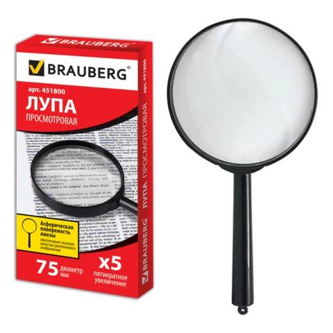 057320 Лупа просмотровая BRAUBERG диаметр 75 мм, увеличение 5