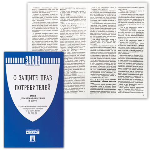 "028789 Брошюра Закон РФ ""О защите прав потребителей"", 32 стр."