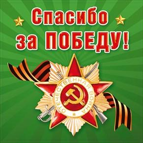 "068339 Наклейка""Спасибо деду за Победу!"""