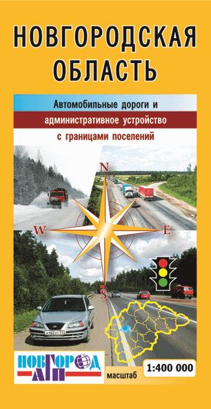 068794 Карта а/д Новгородская область. Административное устройство с границами поселений