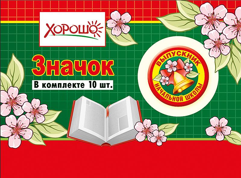 """044452 Значок """"Выпускник начальной школы"""" мал."""