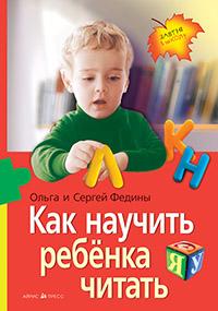 053883 Айр.Как научить ребенка читать