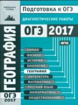 Подготовка к ОГЭ 2017. Диагностические работы. География. Базовый уровень. (ФГОС)/Зотова